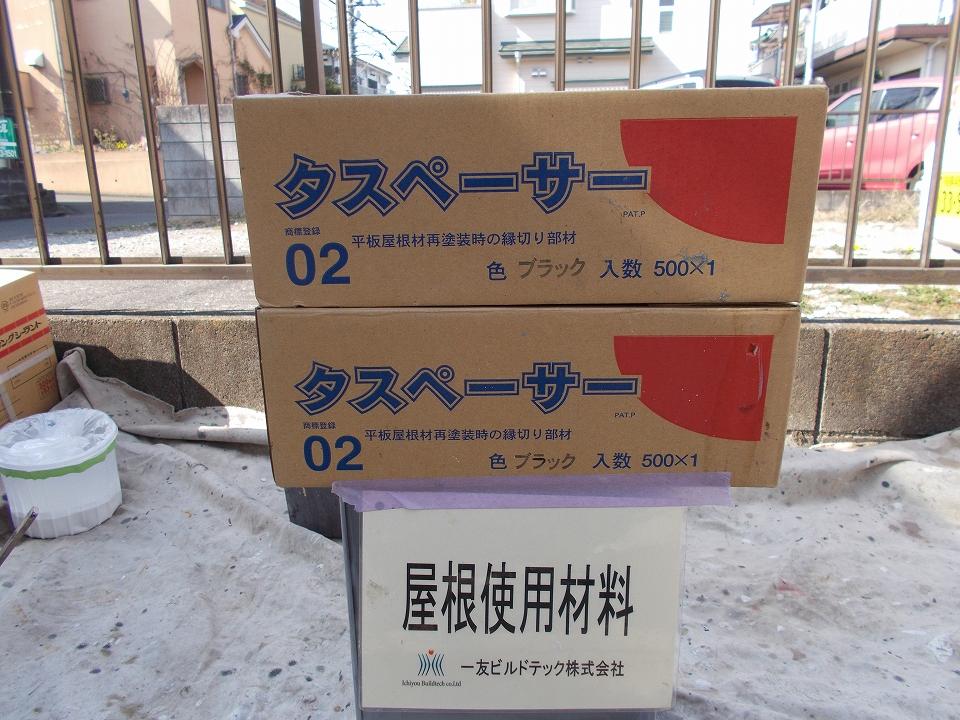 20170623A様邸①屋根タスペーサー