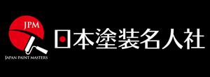 日本塗装名人社とは