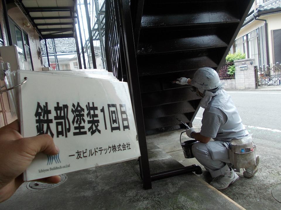 20170630Nアパート様⑤階段塗装1回目