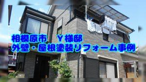 20170602Y様邸TOP