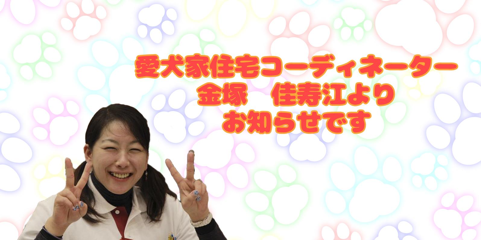 愛犬家住宅コーディネーター金塚 佳寿江よりお知らせです。