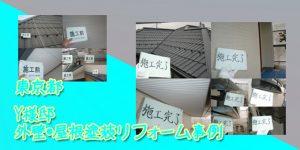 20170526Y様邸TOP東京都 Y様邸外壁・屋根塗装リフォーム工事事例