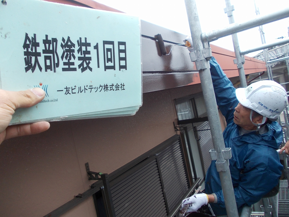 20170630Nアパート様⑥鉄部塗装1回目