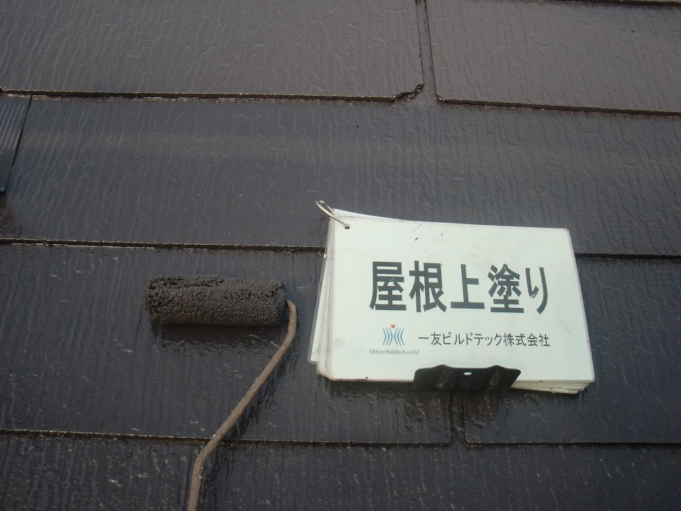 20170728K様邸⑨屋根上塗り
