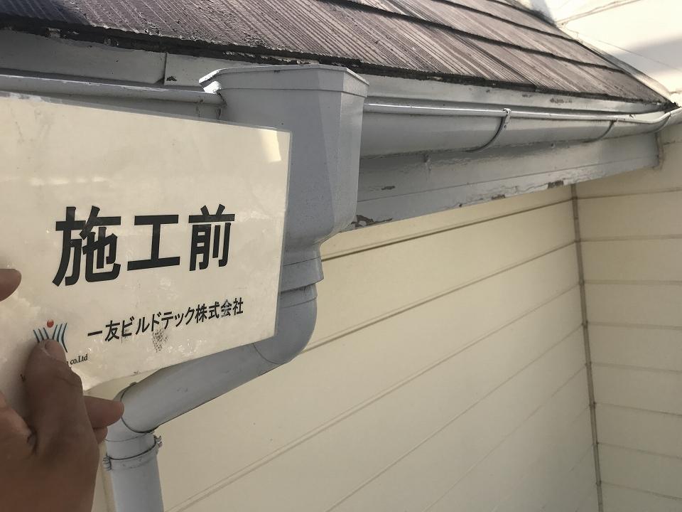 20170825K様邸①施工前
