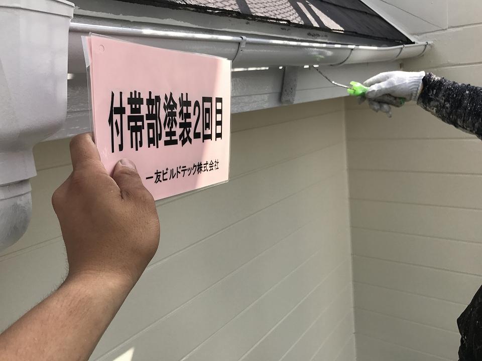 20170825K様邸⑤付帯部塗装2回目