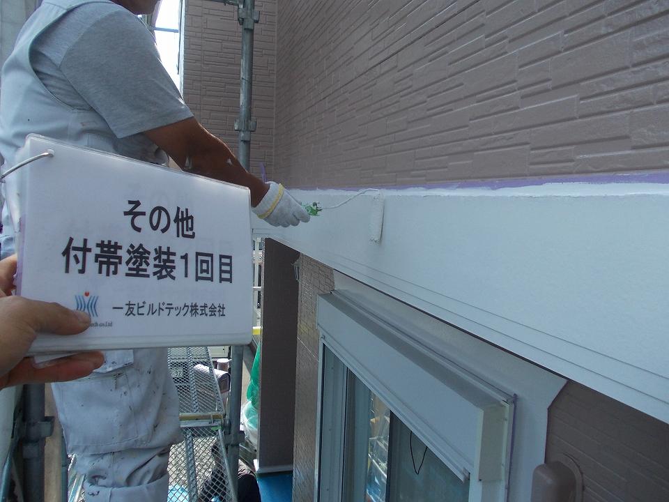 20170811W様邸④帯 塗装1回目