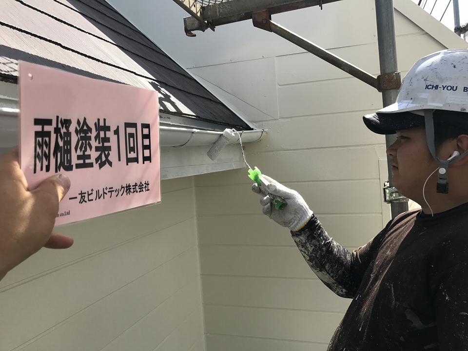 20170825K様邸④雨樋塗装1回目