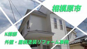20170825K様邸TOP相模原市K様邸外壁・屋根塗装リフォーム事例