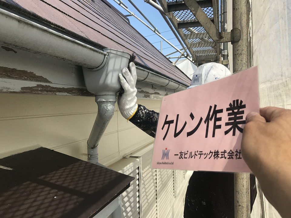 20170825K様邸②ケレン作業
