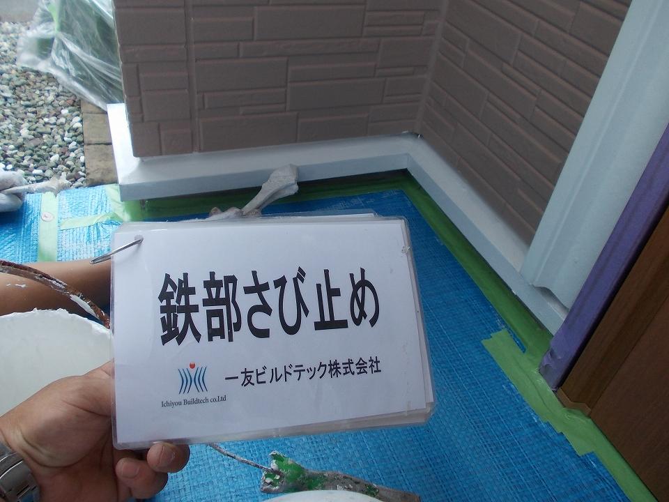 20170811W様邸③鉄部サビ止め