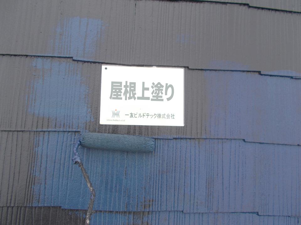 20170818D様邸⑧屋根上塗り
