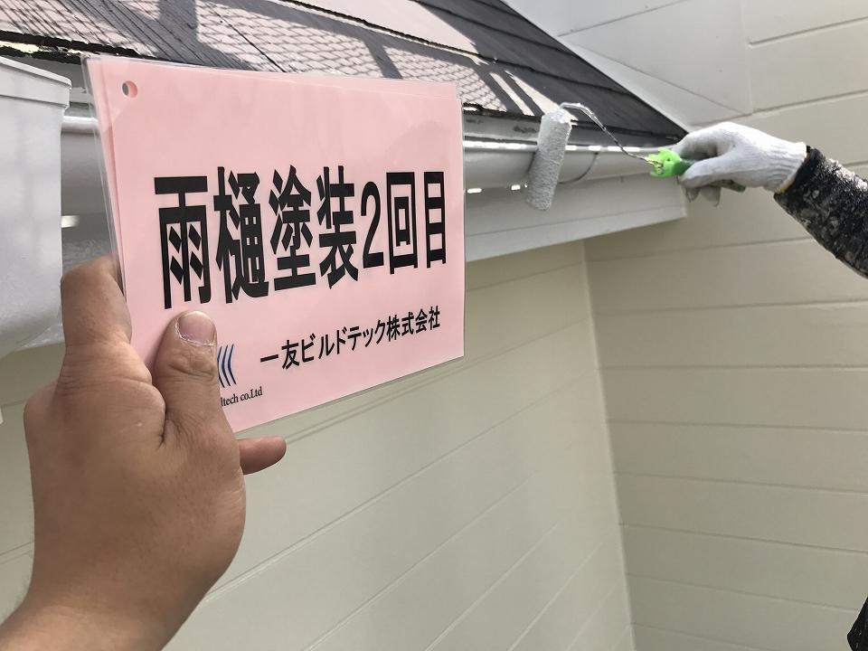 20170825K様邸⑤雨樋塗装2回目