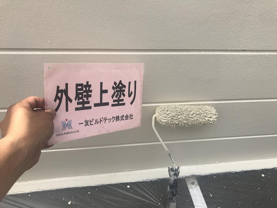 20170825K様邸⑤外壁上塗り
