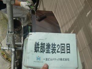 20170922T様邸⑤鉄部塗装2回目