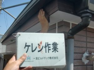 20170922T様邸②ケレン作業