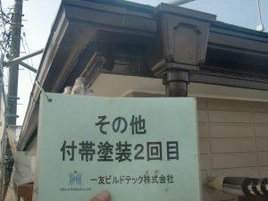 20170922T様邸⑤破風板塗装2回目