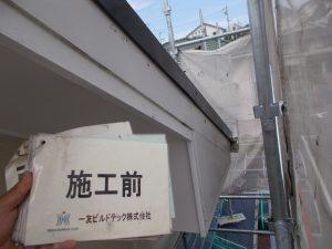 20170929S様邸①施工前