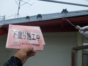 20170915H様邸③下塗り施工中
