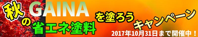 秋のGAINA・省エネ塗料を塗ろうキャンペーン