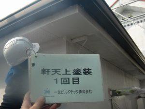 20170922O様邸③軒天塗装1回目