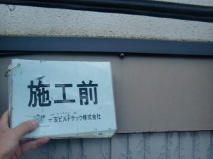 20170922O様邸①施工前