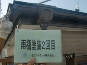 20170922T様邸⑤雨樋塗装2回目
