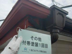 20170922T様邸④破風板塗装1回目