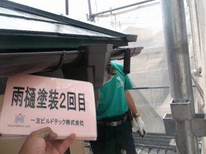 20170915H様邸⑤雨樋塗装2回目