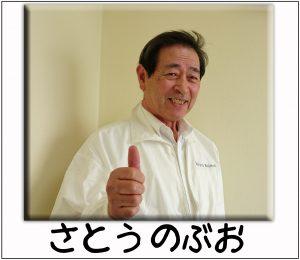 施工管理 佐藤 信男に聞いてみました。