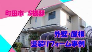 20170929S様邸外壁・屋根塗装リフォーム事例TOP