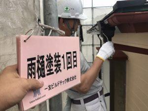 20170915H様邸④雨樋塗装1回目