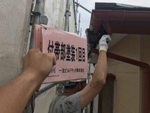 20170915H様邸④付帯部塗装1回目
