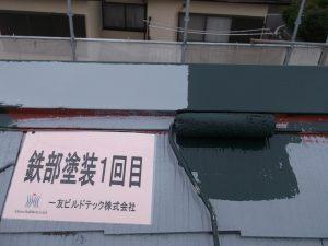 20170915H様邸⑥鉄部塗装1回目