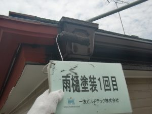 20170922T様邸④雨樋塗装1回目