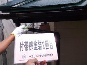 20170915H様邸⑤付帯部塗装2回目