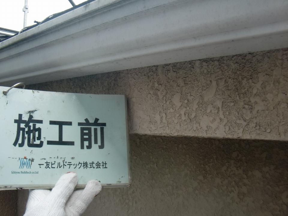 20171006H様邸①施工前