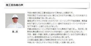 藤田コメント