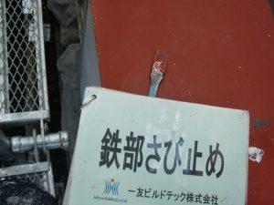 20171006H様邸③鉄部サビ止め
