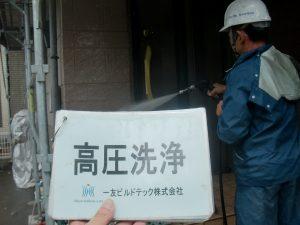 20171102I様邸③高圧洗浄