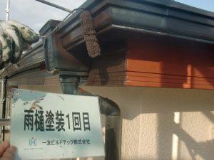 20171102I様邸④雨樋塗装1回目
