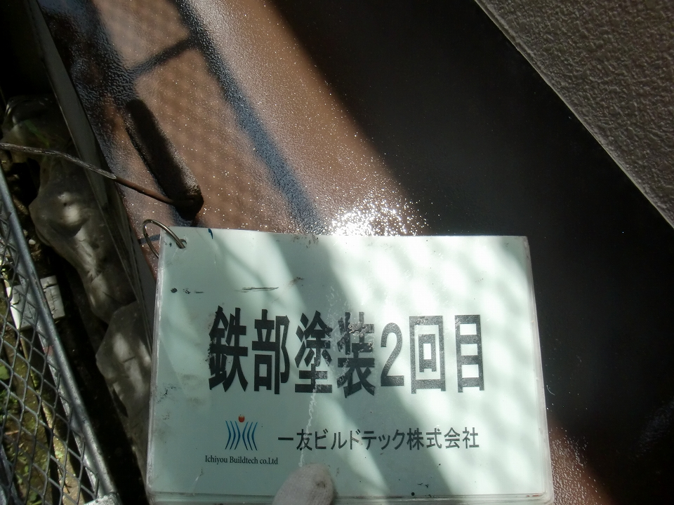 20171006H様邸⑤鉄部塗装2回目
