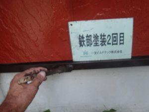 20171102I様邸⑤鉄部塗装2回目