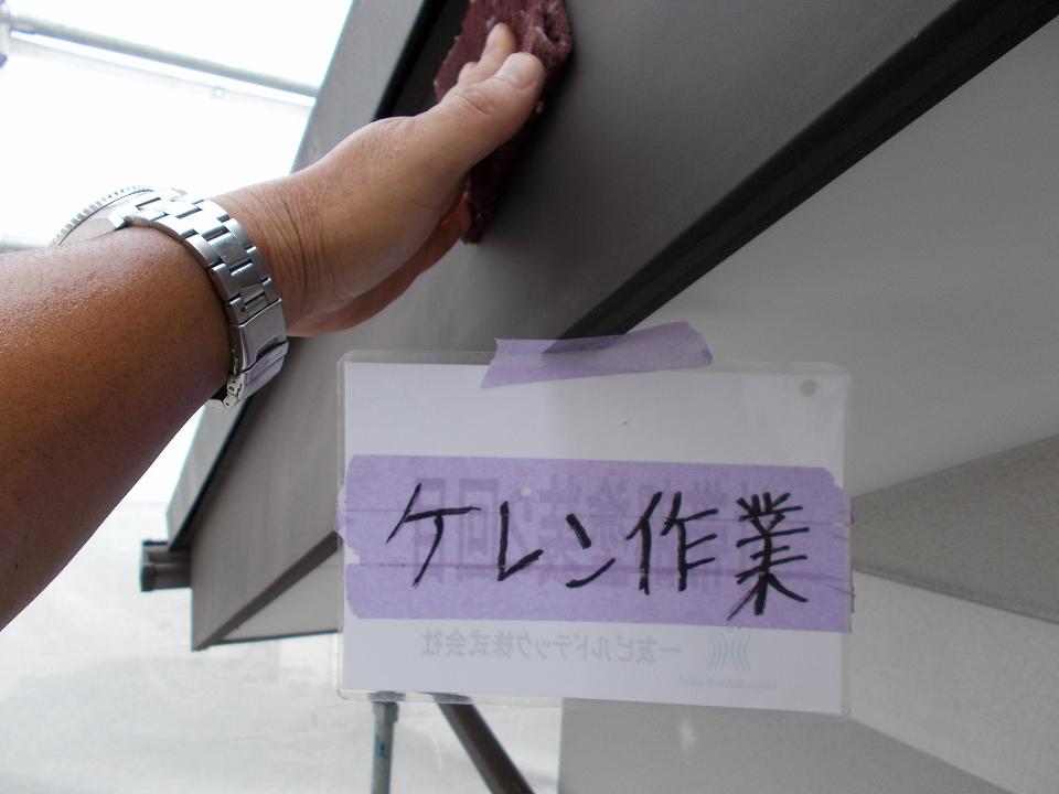 20171013K様②ケレン作業