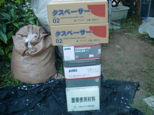 ①屋根使用材料