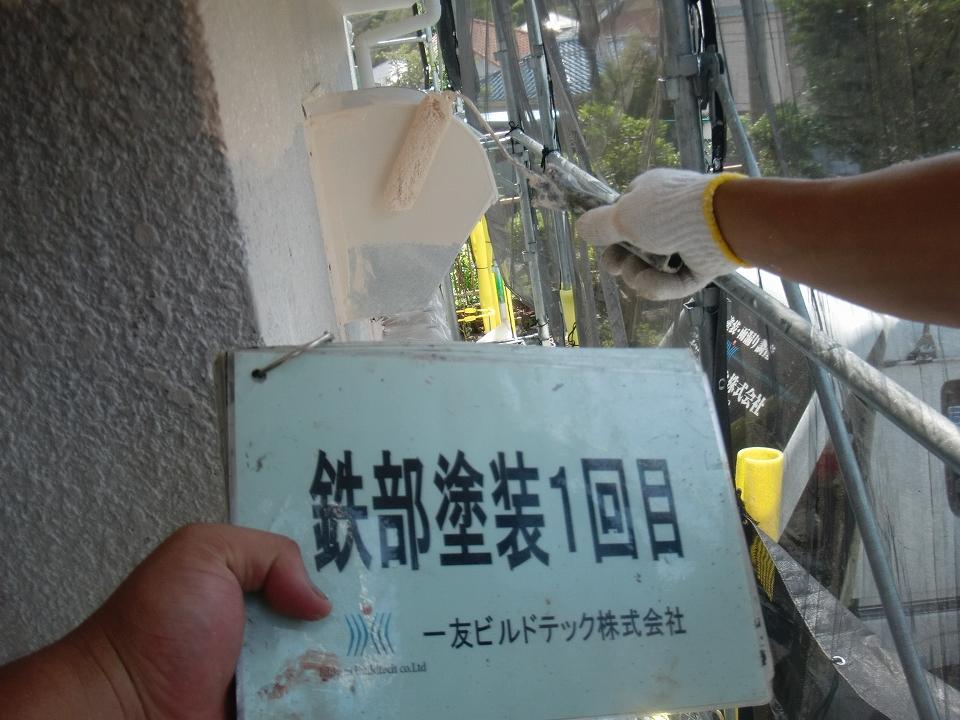 20171006H様邸④鉄部塗装1回目