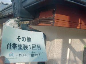 20171102I様邸④付帯部塗装1回目