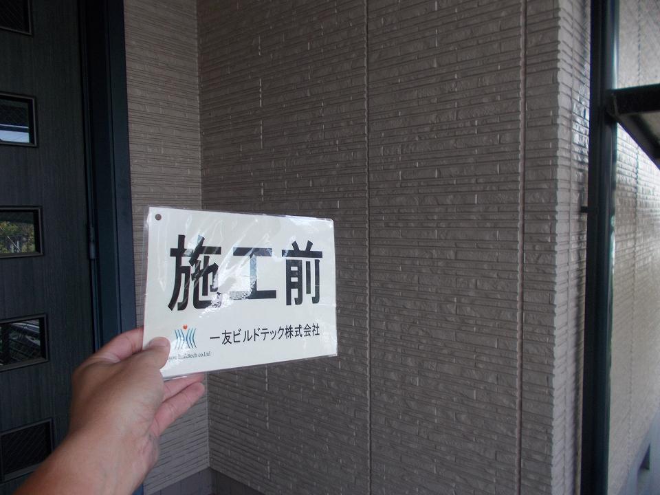 20171127K様邸①外壁 施工前