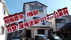20171117I様邸外壁・屋根塗装リフォーム事例