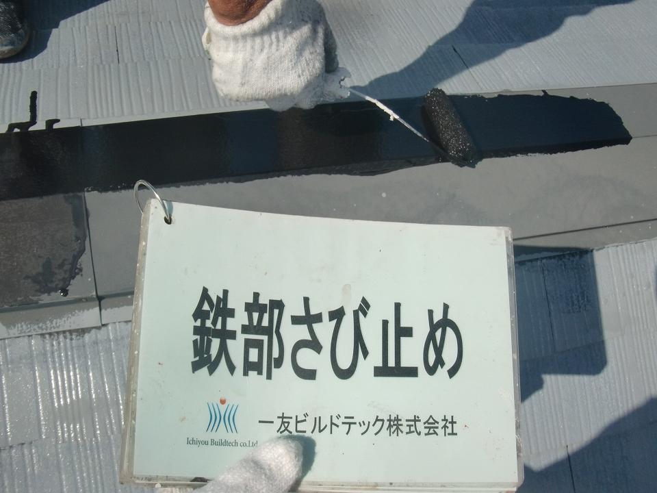 20171117I様邸⑤サビ止め